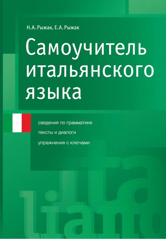 Учебники итальянского языка